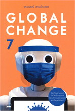 GLOBAL CHANGE เล่ม 7