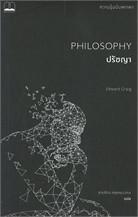 ปรัชญา: ความรู้ฉบับพกพา PHILOSOPHY