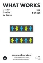 """ออกแบบเพื่อเท่าเทียม """"สะกิด"""" กรอบคิดเรื่องเพศด้วยเศรษฐศาสตร์พฤติกรรม"""