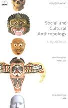 มานุุษยวิทยา: ความรู้ฉบับพกพา Social and Cultural Anthropology