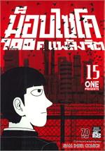 ม็อบไซโค 100 คนพลังจิต เล่ม 15 (comics)