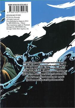 ฮิโนะมารุ ซูโม่กะเปี๊ยกฟัดโลก เล่ม 22 ประกาศลำดับ