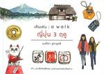 เดินเล่น : a walk ญี่ปุ่น 3 ฤดู (ปกแข็ง)