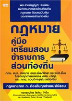 กฎหมาย คู่มือเตรียมสอบข้าราชการส่วนท้องถิ่น