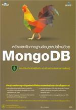 สร้างและจัดการฐานข้อมูลสมัยใหม่ด้วย MongoDB