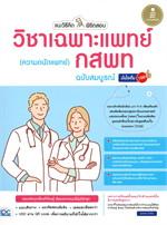 แนะวิธีคิดพิชิตสอบ วิชาเฉพาะแพทย์ (ความถนัดแพทย์) กสพท ฉบับสมบูรณ์มั่นใจเต็ม 100