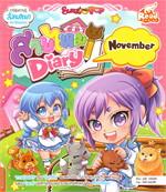 Sweet Pop สายไหม Diary : November ชุด การ์ตูนความรู้สังคมศึกษาและวัฒนธรรม