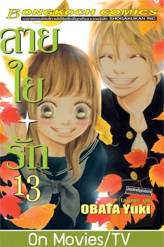 สายใยรัก เล่ม 13