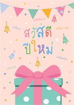 สมุดโน๊ต A5 สวัสดีปีใหม่ (ชมพู)
