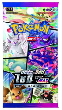 โปเกมอน8 : ซอร์ด&ชีลด์ ไชนี VMAX คอลเลกชัน เซทบี (แบบซอง)