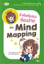 จำศัพท์คล่องท่องง่ายด้วย Mind Mapping