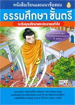 หนังสือเรียนและแนวข้อสอบธรรมศึกษา ชั้นตรี ระดับอุดมศึกษาและประชาชนทั่วไป