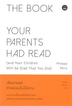 YOUR PARENTS HAD READ เสียดายแย่ ถ้าพ่อแม่ไม่ได้อ่าน