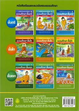 หนังสือเรียนและแนวข้อสอบธรรมศึกษา ชั้นเอก ระดับอุดมศึกษาและประชาชนทั่วไป