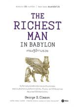 THE RICHEST MAN IN BABYLON เศรษฐีชี้ทางรวย
