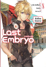 LAST EMBRYO ลาสต์เอ็มบริโอ เล่ม 8 (LN)