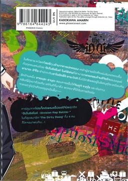 ฮิปโนซิสไมค์ - Before The Battle - The Dirty Dawy เล่ม 02 (Mg)