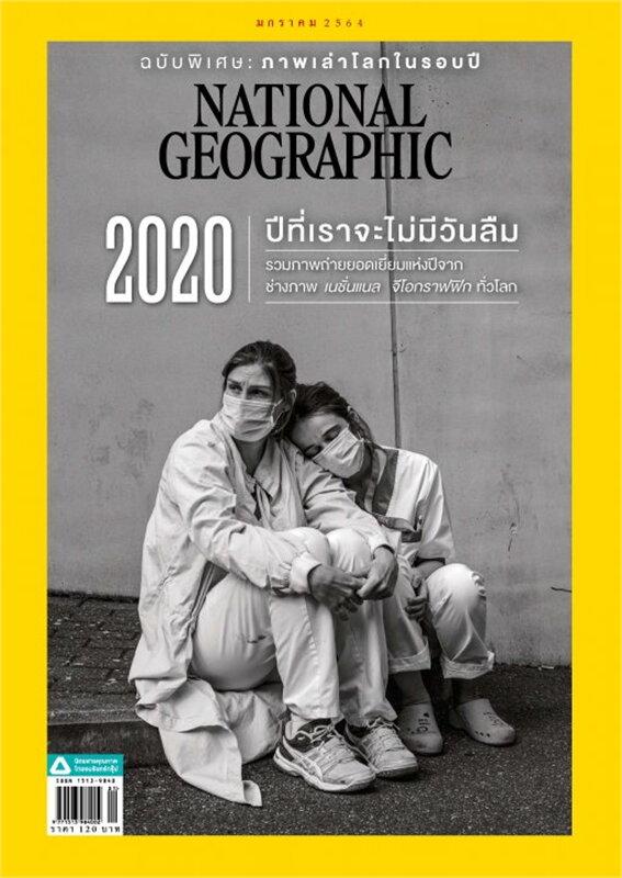 NATIONAL GEOGRAPHIC ฉบับที่ 234 (มกราคม 2564)