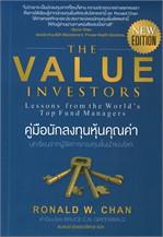 THE VALUE INVESTORS คู่มือนักลงทุนหุ้นคุณค่า