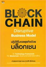 BLOCKCHAIN Disruptive Business Model ปฏิวัติโมเดลธุรกิจด้วยบล็อกเชน
