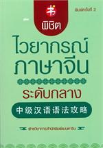 พิชิตไวยากรณ์ภาษาจีน ระดับกลาง (พิมพ์ครั้งที่ 2)