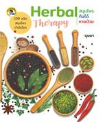 Herbal Therapy สมุนไพรกินได้หายป่วย