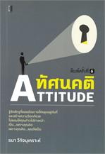 ทัศนคติ ATTITUDE (พิมพ์ครั้งที่ 6)