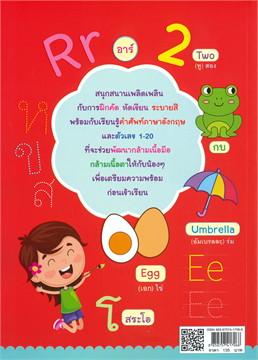 เด็กฉลาดฝึกคัดและระบายสีคำศัพท์ A-Z ก-ฮ สระไทย และตัวเลข 1-20 (3+)