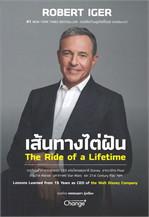 เส้นทางไต่ฝัน The Ride of a Lifetime