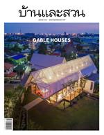 บ้านและสวน ฉบับที่ 533 (มกราคม 2564)