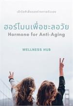 ฮอร์โมนเพื่อชะลอวัย (Hormone for Anti-Aging)