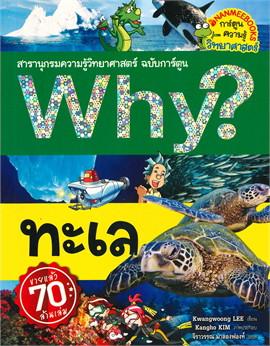 Why? ทะเล สารานุกรมความรู้วิทยาศาสตร์ ฉบับการ์ตูน