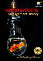 ทฤษฎีการจัดการ (Management Theory)
