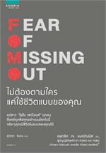 FOMO Fear Of Missing Out ไม่ต้องตามใคร แค่ใช้ชีวิตแบบของคุณ