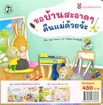 ชุด กระต่ายน้อยช่วยงานบ้าน (4 เล่ม)