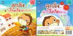 ชุด ลูกลิงสังคมดี สู้โควิด (6 เล่ม)