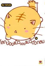 โลกบ้องแบ๊วของแมวตัวกลม เล่ม 14 (คอมมิค)