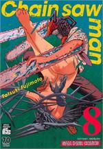 CHAIN SAW MAN เล่ม 8