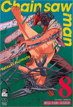 CHAIN SAW MAN เล่ม 8