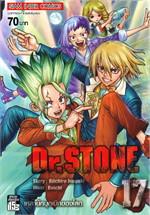 DR. STONE เล่ม 17