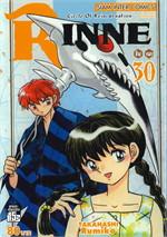 RINNE รินเนะ เล่ม 30