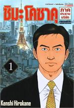 ชิมะ โคซาคุ ภาค ประธานบริษัท เล่ม 1