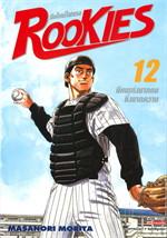 ROOKIES มือใหม่ไฟแรง เล่ม 12 (comics)