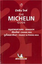 THE MICHELIN GUIDE มิชลิน ไกด์