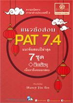 แนวข้อสอบ PAT 7.4