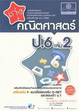 เก่งคณิตศาสตร์ ป.6 เล่ม 2