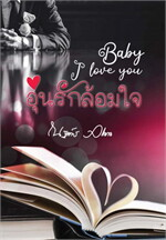 อุ่นรักล้อมใจ Baby I love you
