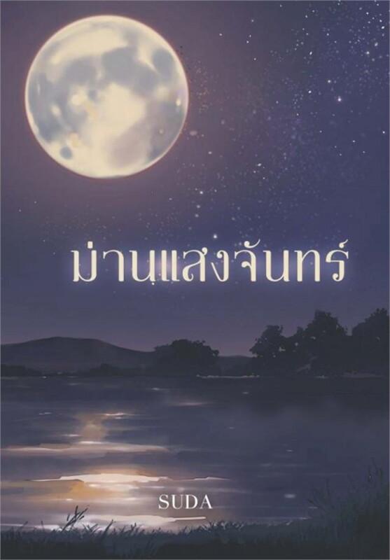 ม่านแสงจันทร์