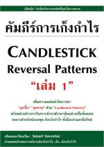 คัมภีร์การเก็งกำไร Candlestick Reversal Patterns เล่ม 1