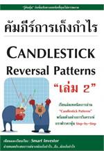 คัมภีร์การเก็งกำไร Candlestick Reversal Patterns เล่ม 2
